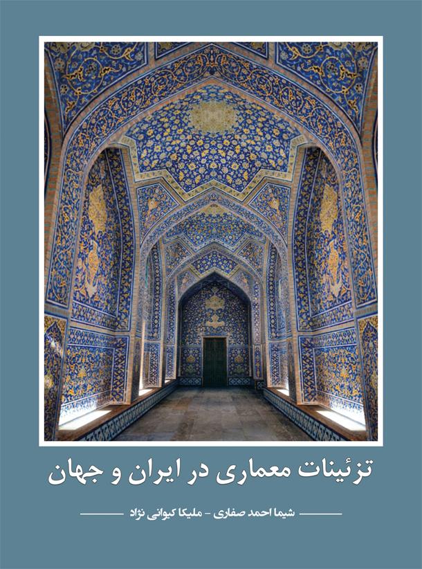 تزئینات معماری در ایران و جهان